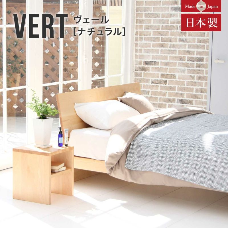 無垢材を使ったシンプルで落ち着いたデザインが魅力の日本製ベッド シングルロングサイズ ヴェール(ナチュラル)