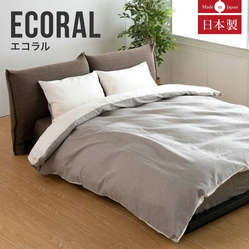 ベッドライフをより楽しく快適にしてくれるリクライニング機能付き布製ファブリックベッド ダブルサイズ エコラル
