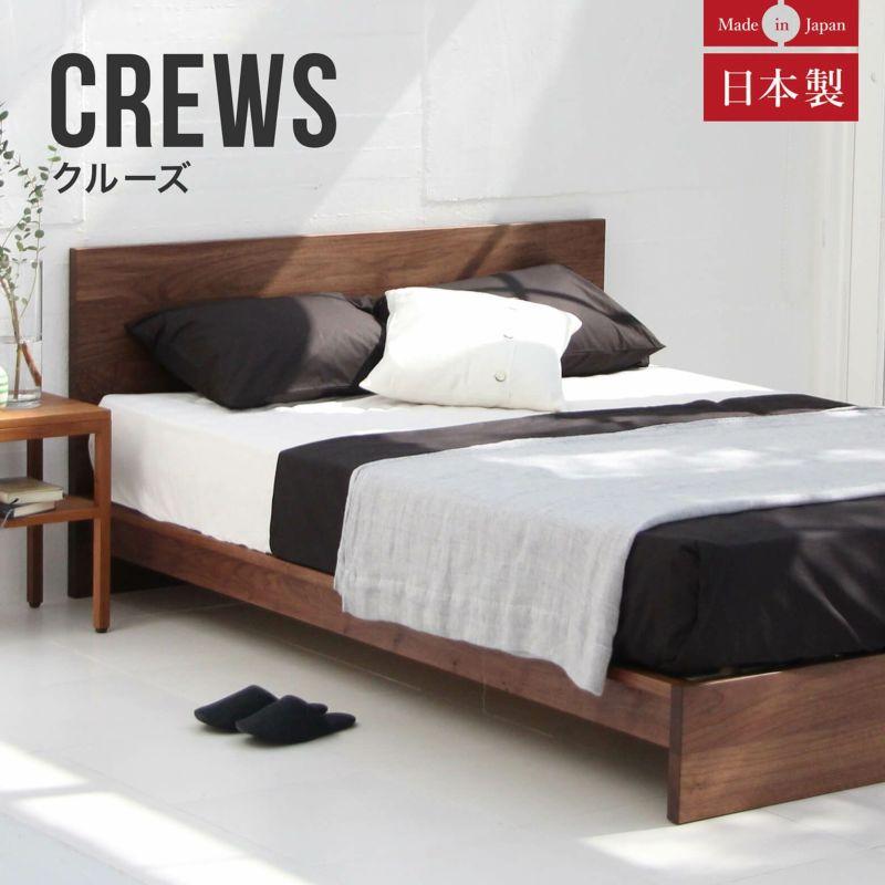 美しい無垢材の木目とシンプルなデザインが魅力の日本製ベッド ダブルロングサイズ クルーズ(ウォールナット)