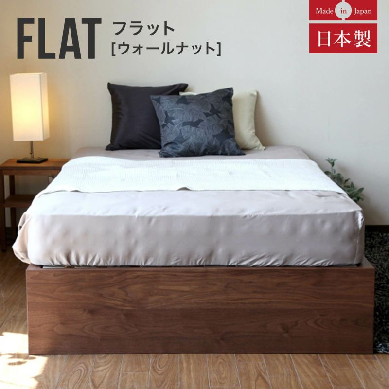 素材が活きるシンプルデザインで風合いを楽しむヘッドレスな日本製ベッド セミダブルサイズ フラット(ウォールナット)