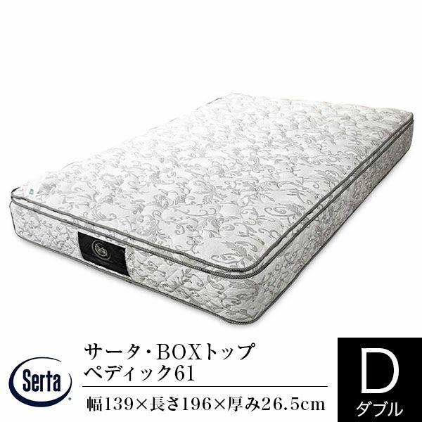 通常に比べてトップ部分を柔らかくしたマットレス ダブルサイズ サータ・BOXトップ ペディック61