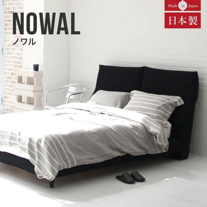 ゆったりくつろげる4段階リクライニング付き国産最高級の布製ファブリックベッド ダブルサイズ ノワル