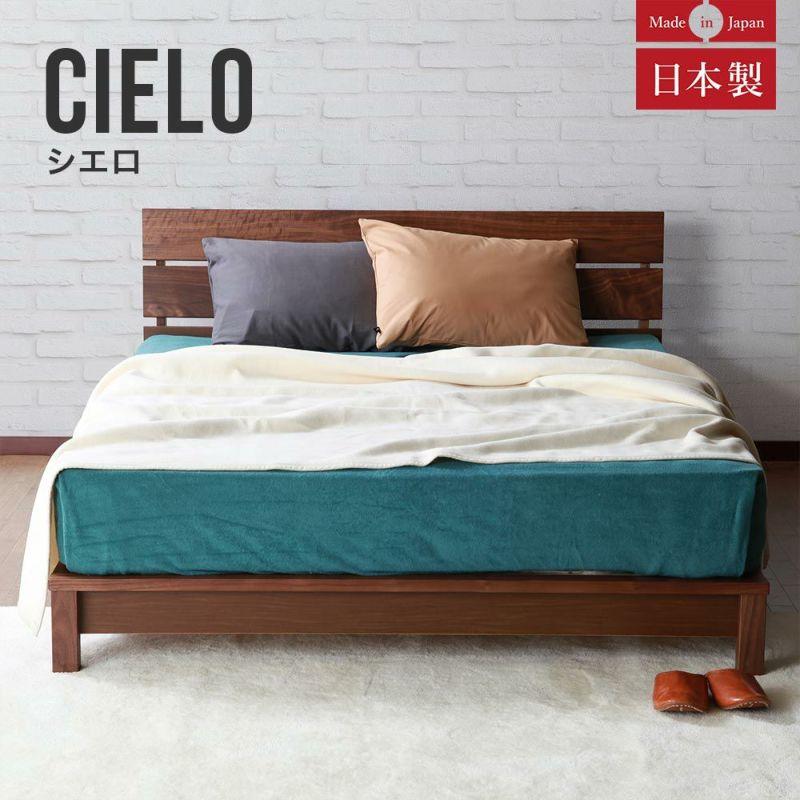落ち着きあるブラウンカラーと軽やかな印象を与えるデザインで表現した日本製ベッド ダブルサイズ シエロ(ウォールナット)