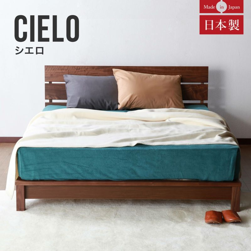 落ち着きあるブラウンカラーと軽やかな印象を与えるデザインで表現した日本製ベッド クイーンサイズ シエロ(ウォールナット)