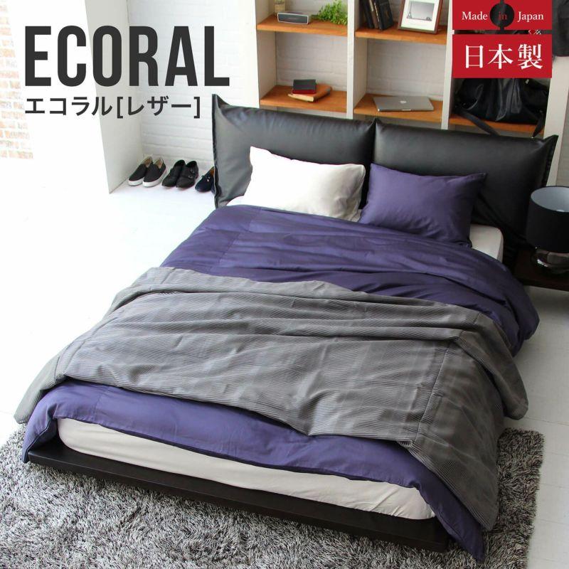 ベッドライフをより楽しく快適にしてくれるリクライニング機能付き革製レザーベッド ダブルサイズ エコラル