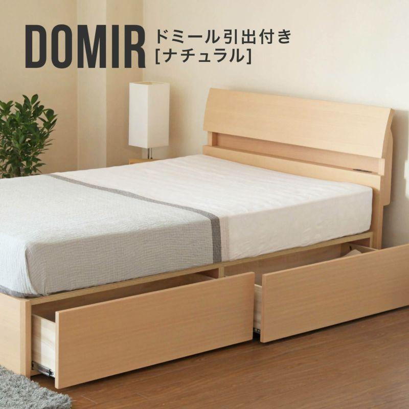 タモ材の木目が美しい棚とコンセント付きの機能的で収納も出来る引き出し付ベッド シングルサイズ ドミール(ナチュラル)