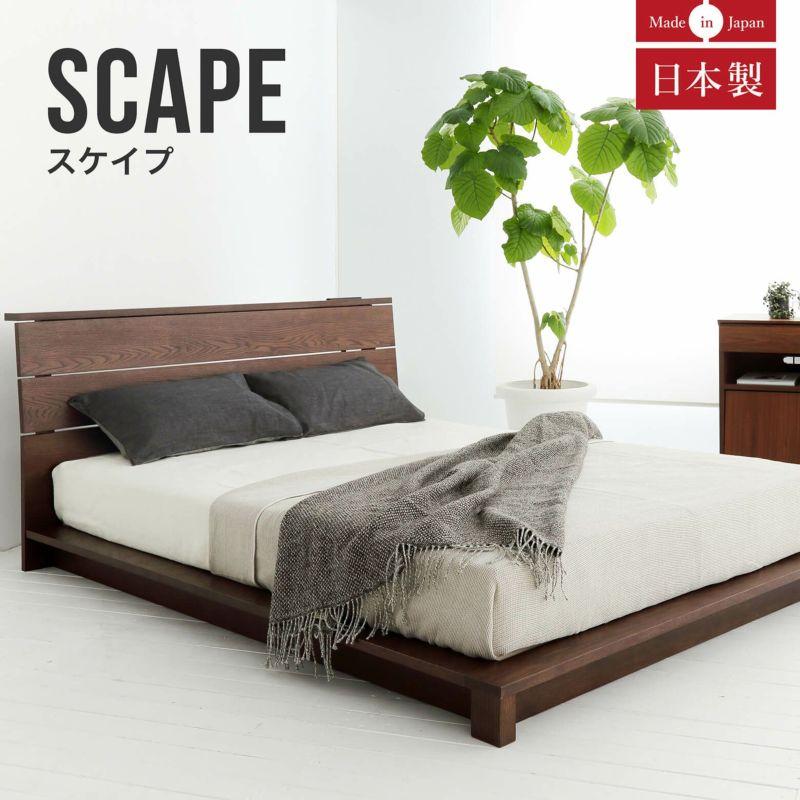 無垢材の木目とビターな雰囲気を楽しめる低重心デザインのコンセント付き日本製ベッド クイーンサイズ スケイプ(オーク)