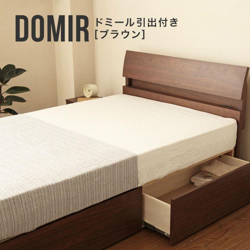 ウォールナットの木目が美しい棚とコンセント付きの機能的で収納も出来る引き出し付ベッド クイーンサイズ ドミール(ブラウン)