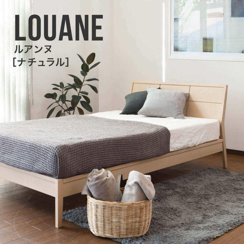 明るく優しい色合いが特長のオーク無垢材を使用した北欧モダンテイストの木製ベッド シングルサイズ ルアンヌ