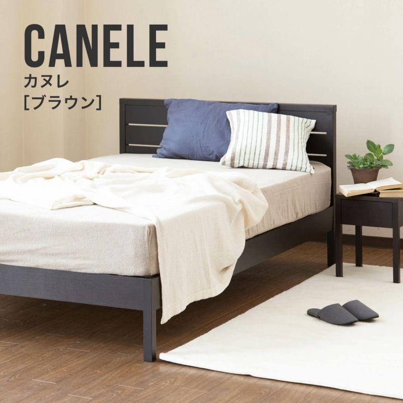 北欧デザインを取り入れたシンプルで落ち着きのある色合いの木製ベッド シングルサイズ カヌレ(ブラウン)