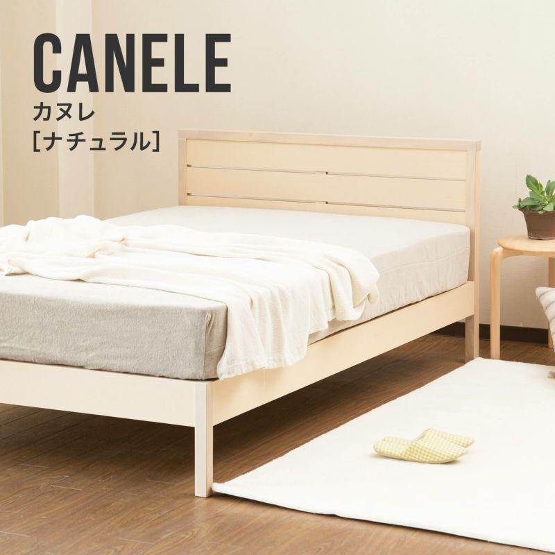 北欧デザインを取り入れたシンプルでナチュラルな風合いの木製ベッド セミダブルサイズ カヌレ(ナチュラル)