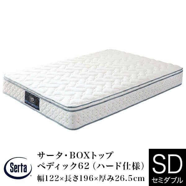 2種類のコイルで安定感のある快適な寝心地を実現したマットレス セミダブルサイズ サータ・BOXトップ ペディック62(ハード仕様)