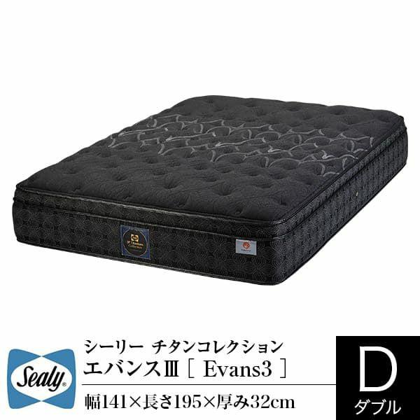 横向き寝に最適な体のラインにフィットするやや柔らかな感触のマットレス ダブルサイズ シーリー・エンバスⅡ