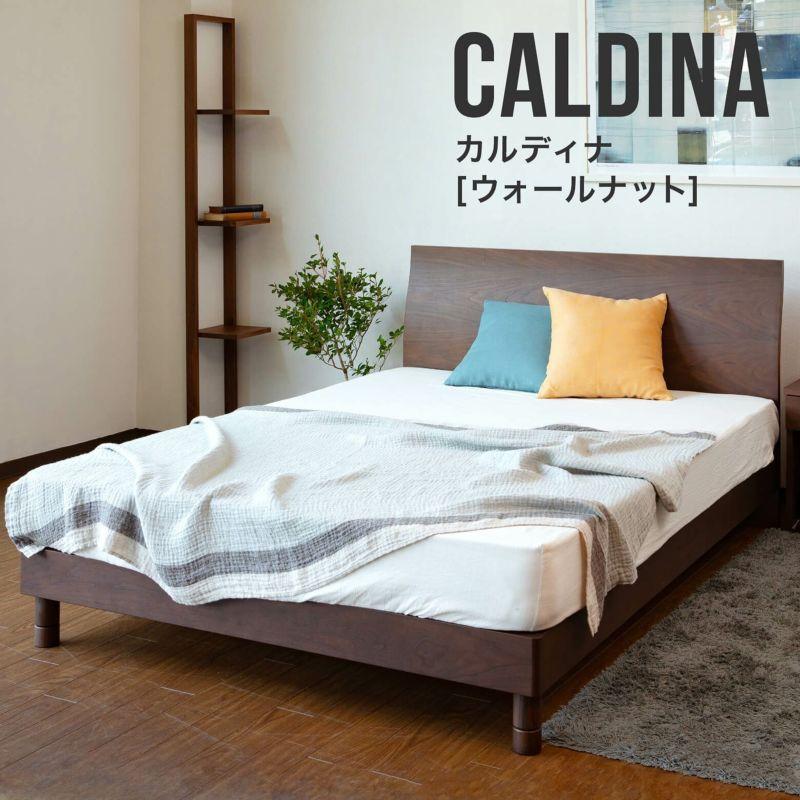 シンプルなデザインが特徴のスタイリッシュな木製ベッド クイーンサイズ カルディナ(ウォールナット)