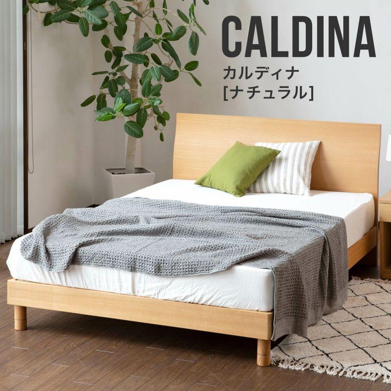 シンプルなデザインでタモ材の木目がお部屋を明るくする木製ベッド クイーンサイズ カルディナ(ナチュラル)