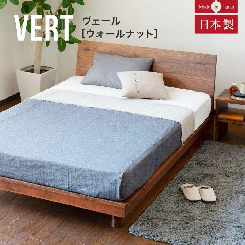 無垢材を使ったシンプルで落ち着いたデザインが魅力の日本製ベッド クイーンロングサイズ ヴェール(ウォールナット)