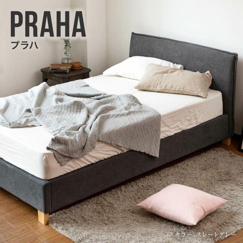 ヘッドボードを背もたれに快適にリラックスできるシンプルな布製ファブリックベッド ダブルサイズ プラハ