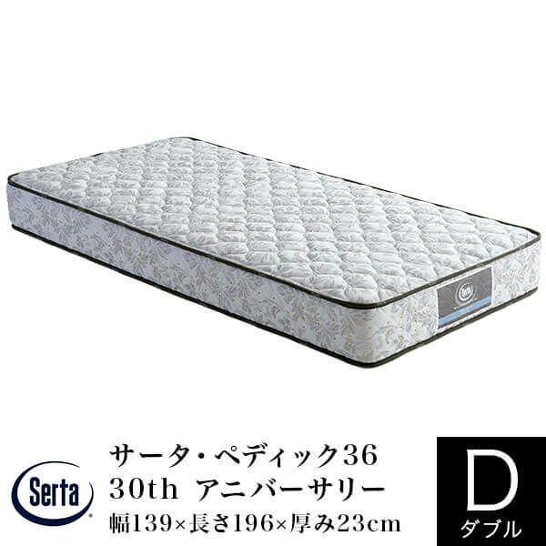 体にフィットし腰をしっかりと支える日本製のマットレス ダブルサイズ サータ・ペディック36 30th アニバーサリー