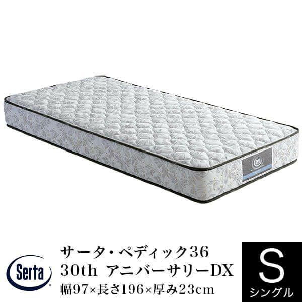 体にフィットし理想の寝姿勢を保つ日本製のマットレス シングルサイズ サータ・ペディック36 30th アニバーサリーDX