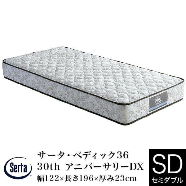 体にフィットし理想の寝姿勢を保つ日本製のマットレス セミダブルサイズ サータ・ペディック36 30th アニバーサリーDX