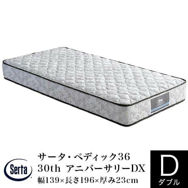 体にフィットし理想の寝姿勢を保つ日本製のマットレス ダブルサイズ サータ・ペディック36 30th アニバーサリーDX