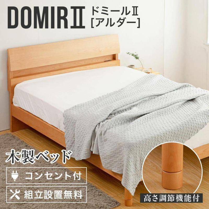 アルダー材の木目が優しい棚とコンセント付きの機能的な木製ベッド クイーンサイズ ドミールII(アルダー)
