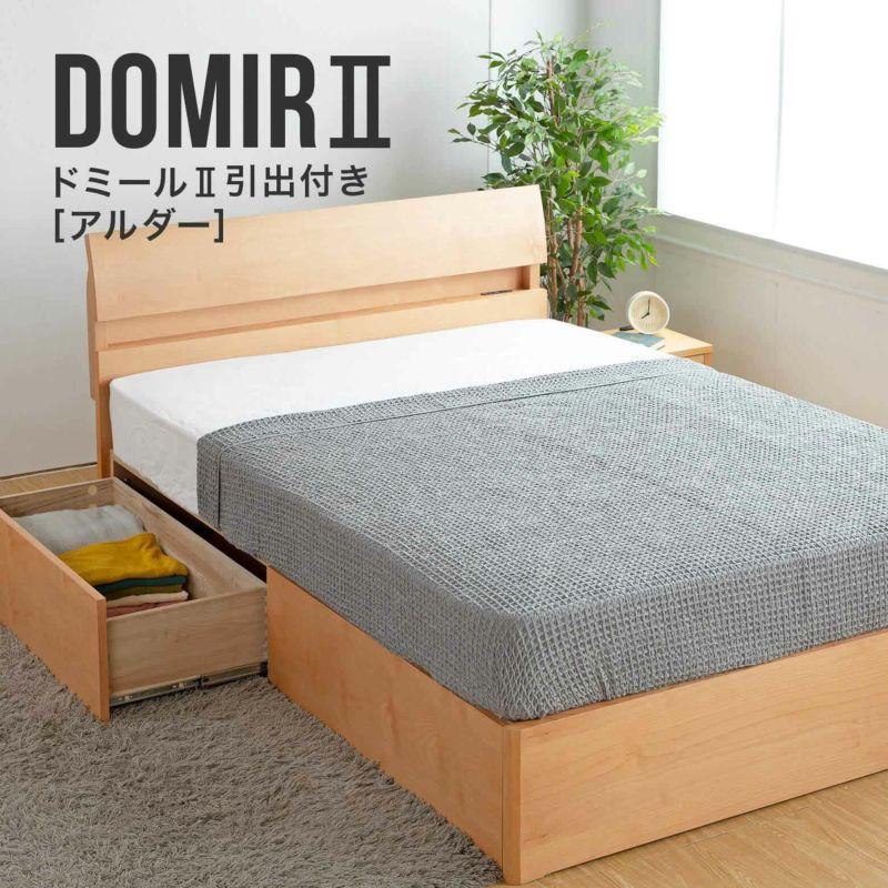 アルダー材の木目が優しい棚とコンセント付きの機能的で収納も出来る引き出し付ベッド クイーンサイズ ドミールII(アルダー)