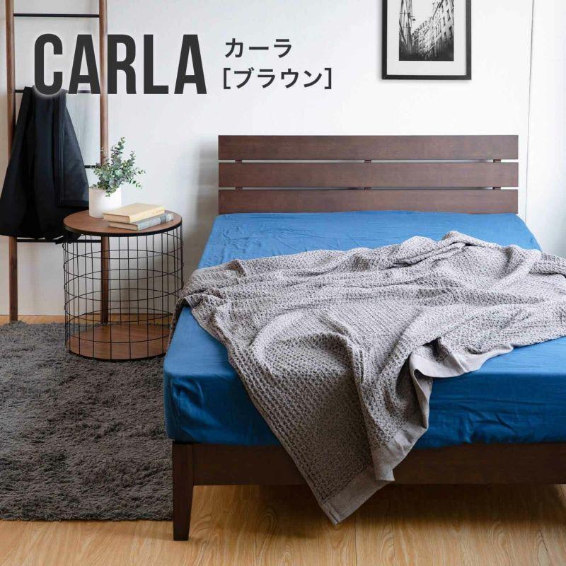 シンプルモダンなフォルムが魅力的で機能的な使いやすいコンセント付き木製ベッド セミダブルサイズ カーラ(ブラウン)