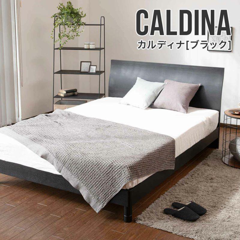 シンプルでモノトーンな色合いが大人の寝室を演出する木製ベッド クイーンサイズ カルディナ(ブラック)