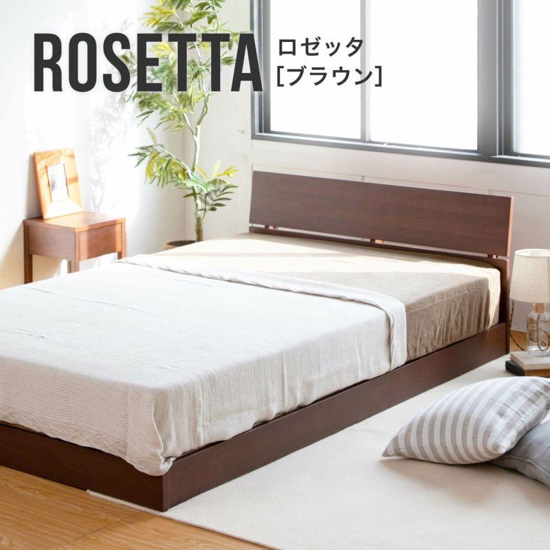 コンパクトですっきりとした低重心デザインのコンセント付き木製ベッド シングルサイズ ロゼッタ(ブラウン)