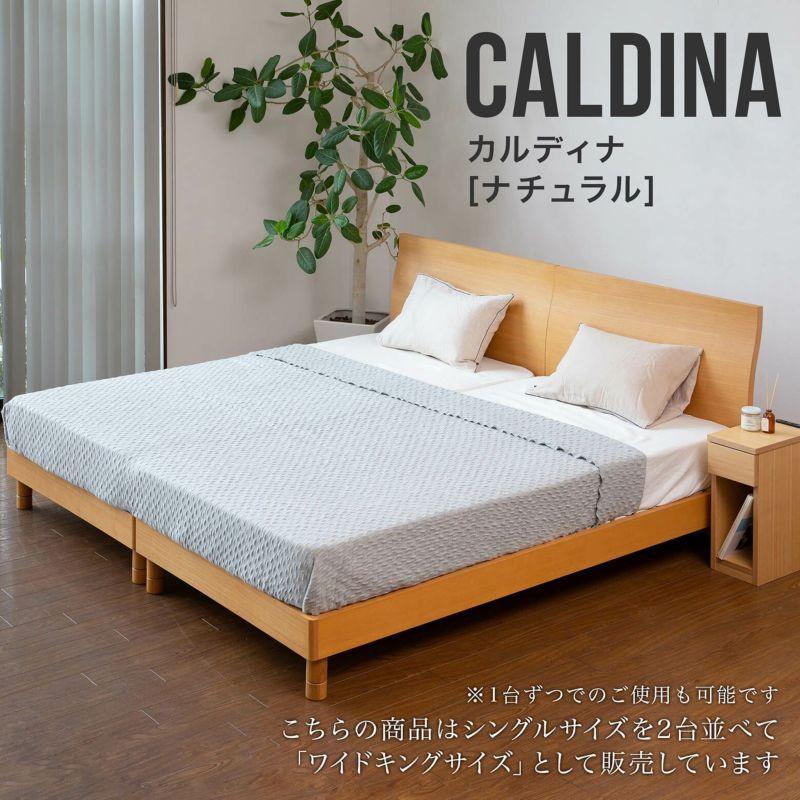 シンプルなデザインでタモ材の木目がお部屋を明るくする木製ベッド ワイドキングサイズ カルディナ(ナチュラル)
