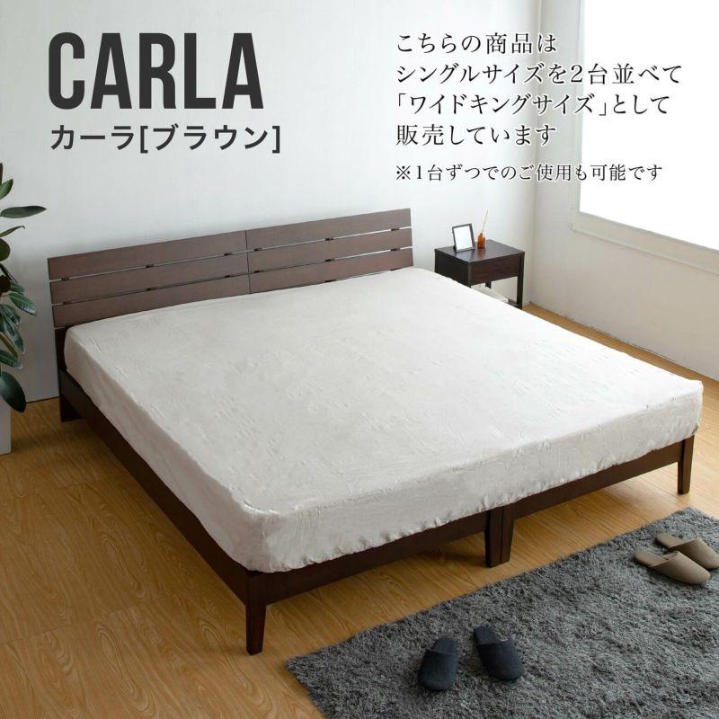 シンプルモダンなフォルムが魅力的で機能的な使いやすいコンセント付き木製ベッド ワイドキングサイズ カーラ(ブラウン)