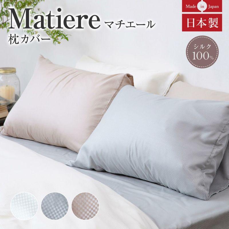 天然素材シルク100%のとろけるような上質な質感 枕カバー Lサイズ シルク(matiere)マチエール