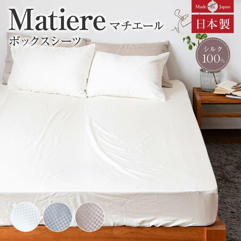 天然素材シルク100%のとろけるような上質な質感 ボックスシーツ シングルロングサイズ シルク(matiere)マチエール