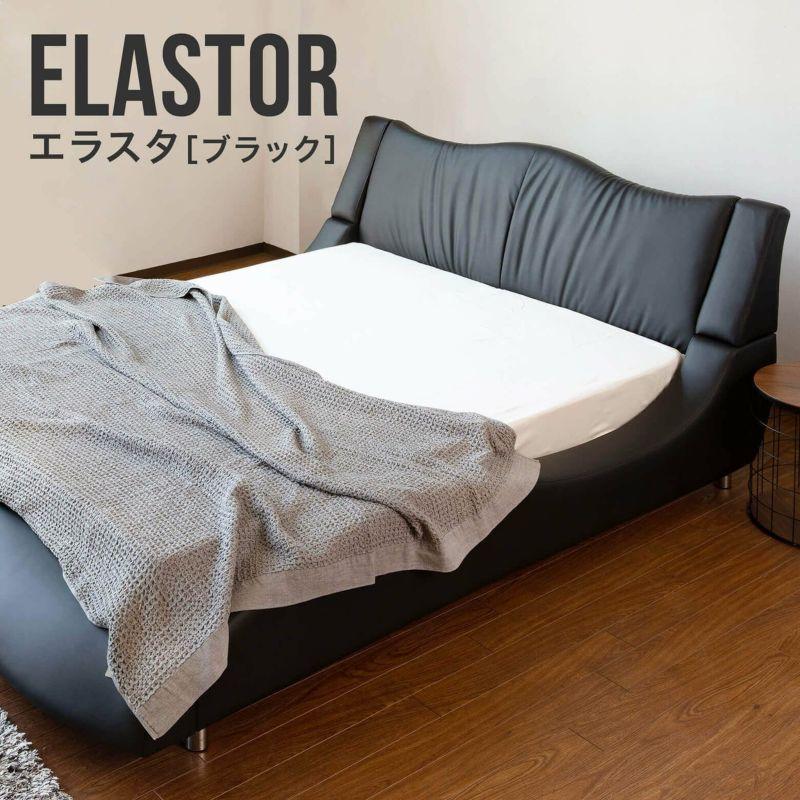 ソファのようにゆったりくつろげるレザー製ベッド ダブルサイズ エラスタ