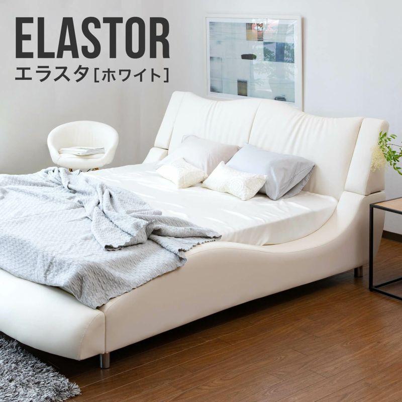 ソファのようにゆったりくつろげるレザー製ベッド クイーンサイズ エラスタ